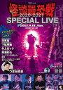 怪談最恐戦2020-2021 SPECIAL LIVE ~集え!怪談語り!!日本で一番恐い怪談を語るのは誰だ!?~/DVD/ 竹書房 TSDV-61355