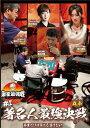 麻雀最強戦2021 #4著名人最強決戦 上巻/DVD/ 竹書房 TSDV-61356
