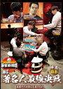 麻雀最強戦2021 #4著名人最強決戦 中巻/DVD/ 竹書房 TSDV-61357