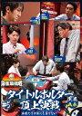 麻雀最強戦2021 #5タイトルホルダー頂上決戦 上巻/DVD/ 竹書房 TSDV-61361