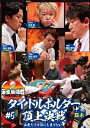 麻雀最強戦2021 #5タイトルホルダー頂上決戦 中巻/DVD/ 竹書房 TSDV-61362