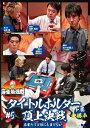 麻雀最強戦2021 #5タイトルホルダー頂上決戦 下巻/DVD/ 竹書房 TSDV-61363