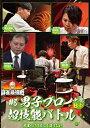 麻雀最強戦2021 #8男子プロ超技能バトル 中巻/DVD/ 竹書房 TSDV-61373