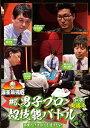 麻雀最強戦2021 #8男子プロ超技能バトル 下巻/DVD/ 竹書房 TSDV-61374