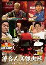麻雀最強戦2021 #9著名人異能決戦 中巻/DVD/ 竹書房 TSDV-61376