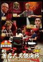 麻雀最強戦2021 #9著名人異能決戦 下巻/DVD/ 竹書房 TSDV-61377