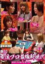 麻雀最強戦2021 #10女流プロ最強新世代 上巻/DVD/ 竹書房 TSDV-61379