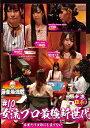 麻雀最強戦2021 #10女流プロ最強新世代 中巻/DVD/ 竹書房 TSDV-61380
