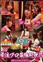 麻雀最強戦2021 #10女流プロ最強新世代 下巻/DVD/ 竹書房 TSDV-61381