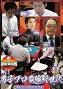 麻雀最強戦2021 #11男子プロ最強新世代 上巻/DVD/ 竹書房 TSDV-61382