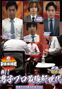 麻雀最強戦2021 #11男子プロ最強新世代 中巻/DVD/ 竹書房 TSDV-61383