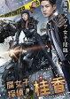 腐女子探偵★桂香/DVD/TSDS-75724