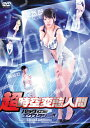 超・時空変態人間 バック・トゥ・エクスタシー!!/DVD/ 竹書房 TSDS-75850