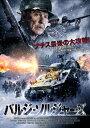 バルジ・ソルジャーズ/DVD/ 竹書房 TSDS-75859