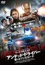 アンデッド・ドライバー 怒りのゾンビロード/DVD/ 竹書房 TSDS-75892