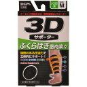 3Dサポーター ふくらはぎ用 M 黒