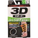3Dサポーター ふくらはぎ用 L 黒