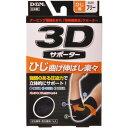3Dサポーター ひじ用 フリーサイズ 黒