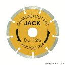 ハウスビーエム/HOUSE BM ダイヤモンドジャック セグメントタイプ DJ-125