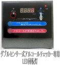 東洋マーク製作所 AC-011KT ダブルセンサー式アルコールチェッカー専用LED回転灯