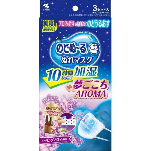 のどぬーる ぬれマスク +夢ごこちAROMA ヒーリングアロマの香り 3セット入