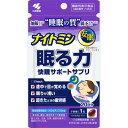 小林製薬 ナイトミン眠る力 サプリメント 20粒