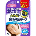 ナイトミン 鼻呼吸テープ(21枚入) 小林製薬