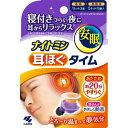 ナイトミン 耳ほぐタイム(5回分) 小林製薬