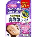 ナイトミン 鼻呼吸テープ アロマラベンダーの香り(21枚入) 小林製薬