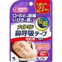 ナイトミン 鼻呼吸テープ 強粘着タイプ(21枚入) 小林製薬