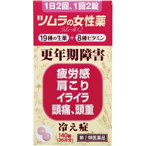 ツムラの女性薬 ラムールQ 140錠