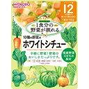 和光堂 1食分の野菜グーグー 10種の野菜のホワイトシチュ 100g