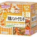 栄養マルシェ 和風ハンバーグランチ(90g*1コ入+80g*1コ入) アサヒグループ食品