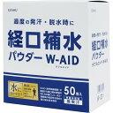 五洲薬品 経口補水パウダー ダブルエイド 6gX50
