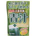 国産大麦若葉青汁+トレハロース・インマルトオリゴ糖 3g×30袋