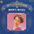 懐かしの歌声名曲集/CD/COCA-12053