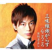 三味線旅がらす(Aタイプ)/CDシングル(12cm)/COCA-16371