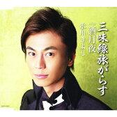 三味線旅がらす(Bタイプ)/CDシングル(12cm)/COCA-16372