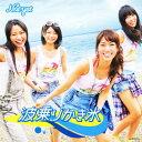 波乗りかき氷(Type-A)/CDシングル(12cm)/COZA-517画像