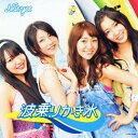 波乗りかき氷(Type-C)/CDシングル(12cm)/COCA-16498画像
