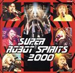 4988001490791(スーパーロボット魂(スピリッツ)2000・春の陣/DVD/COBC-4055)画像