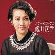 スター☆デラックス 織井茂子 君の名は~黒百合の歌/CD/COCP-37951