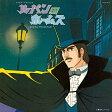 ルパン対ホームズ オリジナル・サウンドトラック/CD/COCX-39135