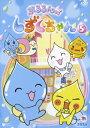 ぷるるんっ!しずくちゃん(5)/DVD/COBC-4635画像