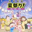 日本全国夏祭り! 音頭*盆踊り*総踊り/CD/COCE-34341