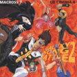 マクロス7 CDシネマ 4 ギャラクシー・ソング・バトル2/マクロス7