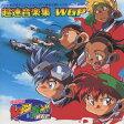 爆走兄弟レッツ&ゴー!!WGP 超速音楽集 WGP/CD/VICL-60097