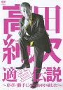 高田純次 適当伝説~序章・勝手にやっちゃいました~/DVD/VIBY-5076画像