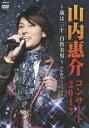 山内惠介コンサート2013~歳は三十白皙美男~/DVD/VIBL-690画像
