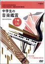 楽譜 DVD 平成28年度中学生の音楽鑑賞 1年 DVDヘイセイ28ネンドチュウガクセイノオンガクカンショウ1ネン3